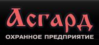 ООО ЧОО Асгард