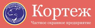 ООО ЧОО Кортеж