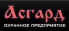 Установка СКУД, цены от ООО ЧОО Асгард в Омске